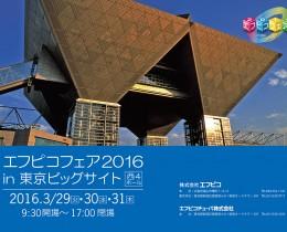 エフピコフェア2016開催