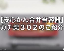 katiraku_02