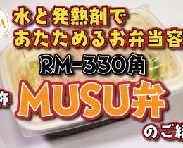 MUSU弁タイトル