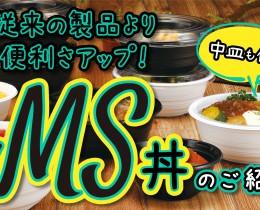 MS丼タイトル