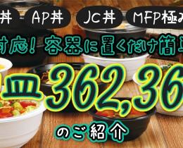 中皿362363タイトル